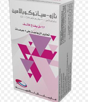 بخاخ نازو – سيانوكوبالامين Naso -Cyanocobalamine