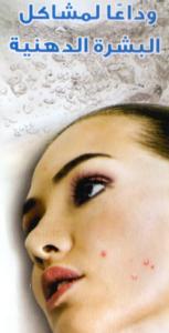SEBAMED CLEAR FACE MAIN IMAGE وداعا لمشاكل البشرة الدهنية من سيباميد