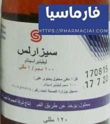 سيزارلس 100 ملليجرام ليفيتيراسيتام في كل 1 مللي شراب – ماش بريمير للصناعات الدوائية