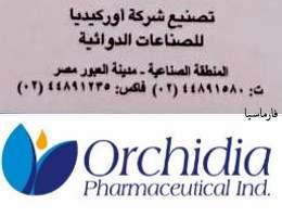 اوركيديا للصناعات الدوائية