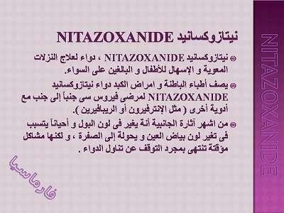 معلومات عن دواعى استعمال نيتازوكسانيد