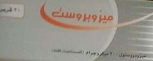 Misoprost pills in Egypt- Abortion Pills