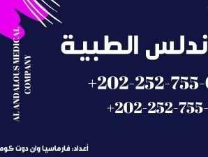 مصر – شركة الأندلس الطبية