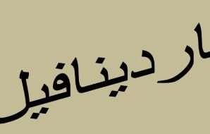 بدائل ليفيترا المتوفرة فى الصيدليات المصرية