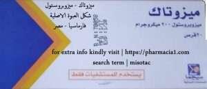 Misotac tablet - Abortion Pills In Egypt