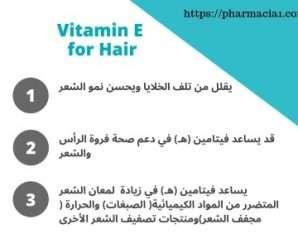 منتجات فيتامين هـ الموضعية للشعر