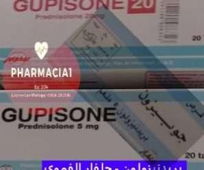 جوبيزون أقراص البريدنيزولون من جلفار الإمارتية