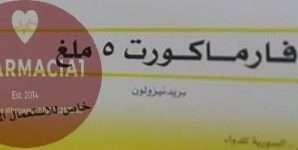 فارماكورت أقراص البريدنيزولون من فارماسيرز/ سوريا