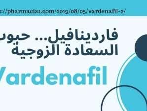 فاردينافيل: الفوائد و الأضرار- العلامات التجارية فى مصر