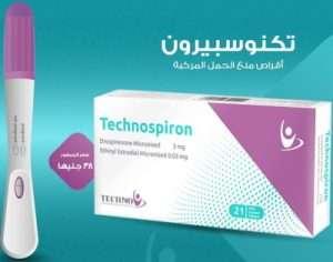 TECNOSPIRON contraceptive pills