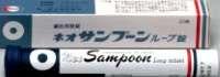 تحاميل منع الحمل نيو_سامبون… المزايا و العيوب| Neo_Sampoon