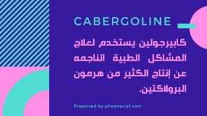 Cabergoline pharmacia