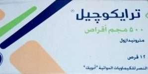 ترايكوجيل: مضاد حيوي فعال ضد الجراثيم اللاهوائية وبعض الطفيليات