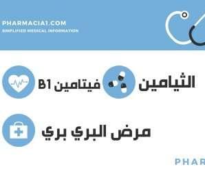 فيتامين ب1- الثيامين هيدروكلوريد… B1