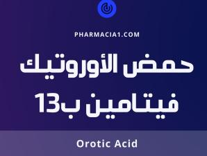 حمض الأوروتيك – فيتامين ب 13