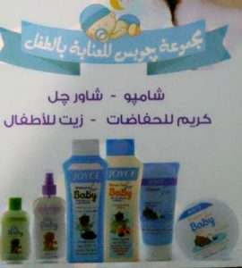 joyce baby products