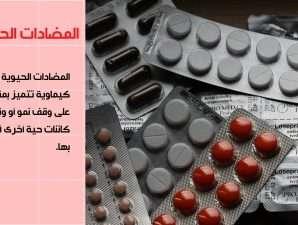 المضادات الحيوية.. حذار!