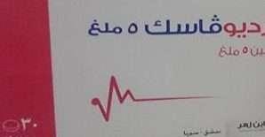 كارديوفاسك _ علاج ضغط الدم والوقاية من الذبحة الصدرية