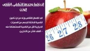لابد للإنسان لإنقاص وزنه من أن تكون الكمية الداخلة للجسم من السعرات الحرارية أقل من الكمية المستهلكة منه ( الفقد أكثر من التخزين) .