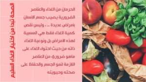 الصحة تبدأ من اختيار الغذاء السليم