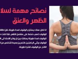 البنات والسيدات – نصائح مهمة لسلامة الظهر والعنق