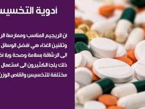 مخاطر أدوية التخسيس