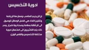 يلجأ الكثيرون إلى استعمال أدوية مختلفة للتخسيس وإنقاص الوزن