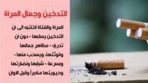 التدخين وجمال المرأة
