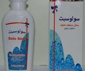 سولوسبت محلول رغوي مطهر – مضاد للبكتيريا والفطريات