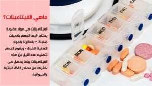 أهمية الفيتامينات، ومصادرها، وأعراض نقصها
