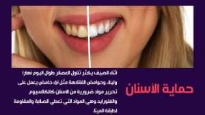 حماية الأسنان