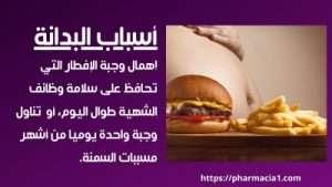 السمنة: هي حالة من حالات سوء التغذية، تتراكم فيها الطاقة الزائدة عن احتياجات الجسم في صورة نسيج دهنی