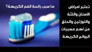 تعتبر أمراض الأسنان واللثة واللوزتين والزور من أهم مسببات الروائح الكريهة