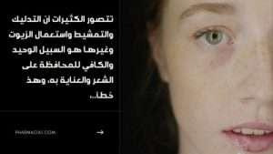 سقوط شعر الحواجب ورموش العين من المشاكل التي تشكو منها الفتيات والسيدات