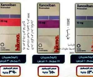 مسيلات الدم ومضادات التجلط: زانوكسيبان 10، 15، 20 مجم أقراص فموية
