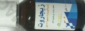 زيجاروت 5 مجم إسيتالوبرام في كل 5 مللي شراب