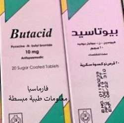 بيوتاسيد 10 مليجرام أقراص مضادة للتقلصات والمغص