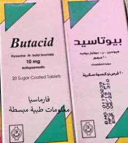 BUTACID TABLETS 10MG- HYOSCINE (SCOPOLAMINE) BUTYLBROMIDE BY CID PHARMACEUTICAL EGYPT