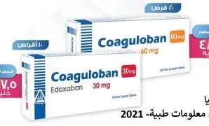 مسيلات الدم: كواجيولوبان أقراص فموية للوقاية من تكون جلطات الدم
