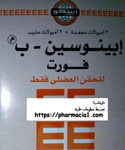 EPINOSINE B FORTE 3 AMPOULES BY EIPICO- EGYPT