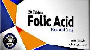 FOLIC ACID 5 mg tablets - EIPICO, EGYPT