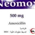 نيوموكس (أموكسيسيلين).. مضاد حيوي لعلاج الالتهابات البكتيرية