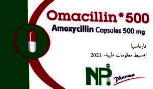 أوماسيلين أموكسيسيلين مضاد حيوي لعلاج الالتهابات البكتيرية فارماسيا