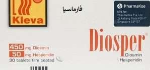 ديوسبر 450/ 50 ملليجرام أقراص فموية: فلافونيد نباتي للأوعية الدموية