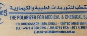 الإمارات – المستقطب للتوريدات الطبية و الكيماوية