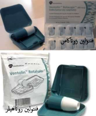 ventolin rotahaler - ventolin rotacaps