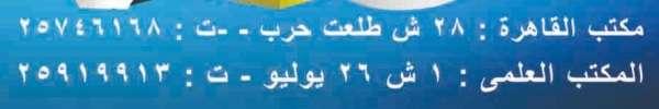 El-Nasr Pharmaceutical Chemicals company