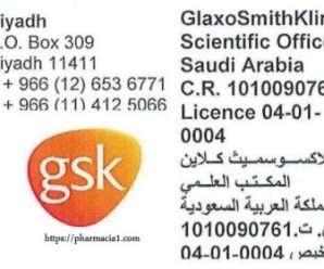 شركات أدوية متعددة الجنسيات: جلاكسو سميث كلاين _ جي إس كية
