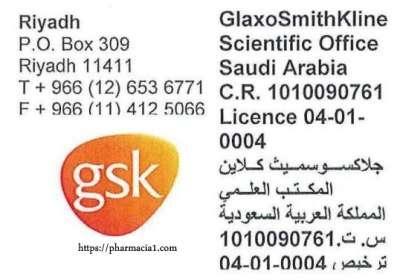 مكتب جلاكسو - السعودية