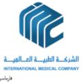 قطر – الشركة الطبية العالمية